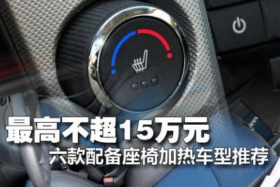 最高不超15万元 六款配备座椅加热车型推荐