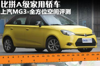 比拼A级家用轿车 上汽MG3-全方位空间评测