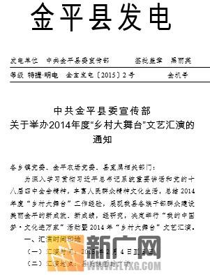 """金平县将举办2014年度""""乡村大舞台""""文艺汇演"""