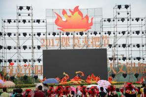 2017大屯倮莫彝族火把节开幕