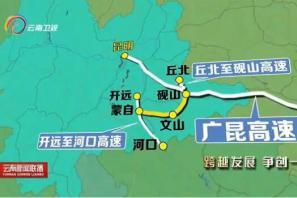 蒙文砚高速公路11月中旬通车 蒙自到文山只需一个半小时