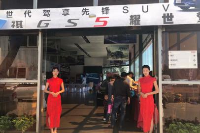 全新传祺蒙自信达店GS5上市发布会圆满结束!