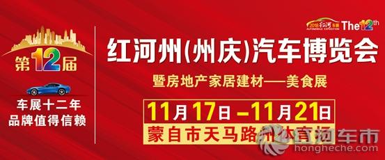 2018第12届红河州州庆汽车博览会暨房地产家居建材美食展 即将开幕