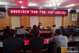 绿春县政协支部委员会:深入学习贯彻《条例》 营造遵规守纪氛围