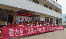 """建水县将为1621名贫困学子实现""""微心愿"""""""