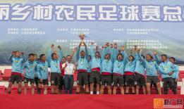 视频   云南美丽乡村农民足球赛总决赛在个旧落幕
