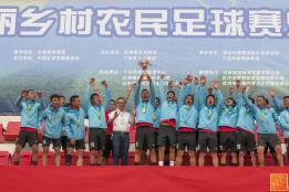 视频 | 云南美丽乡村农民足球赛总决赛在个旧落幕