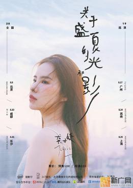 龚子婕8月开启全国巡演 新歌《少年如你》表白易烊千玺?