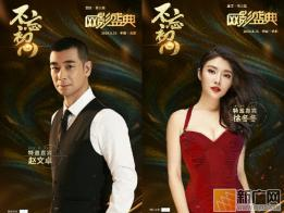 赵文卓徐冬冬分获最佳男女演员,网大一哥一姐诞生