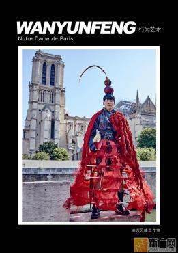 环球行为艺术家万云峰在巴黎圣母院走秀 造型破旧有寓意
