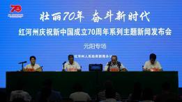 元阳县曾叫新民县 这些年获得众多大荣誉大项目