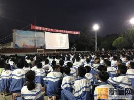 建水县法治教育 到学校放广场电影