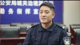金平好警察 他的名字叫国庆
