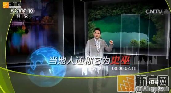 """《地理中国》 """"史巫""""奇潭 蒙自绿翠潭"""