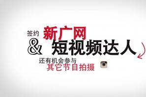 新广网招募短视频创作达人