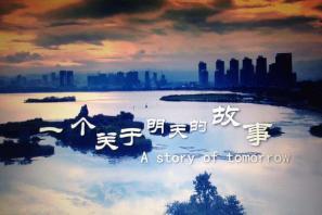 弥勒微电影《一个关于明天的故事》