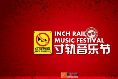 个旧寸轨音乐节新广网送票进行时