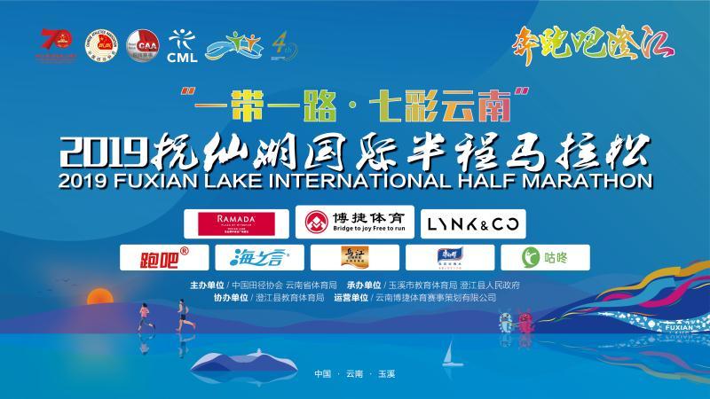 奔跑吧澄江!2019抚仙湖国际半程马拉松赛