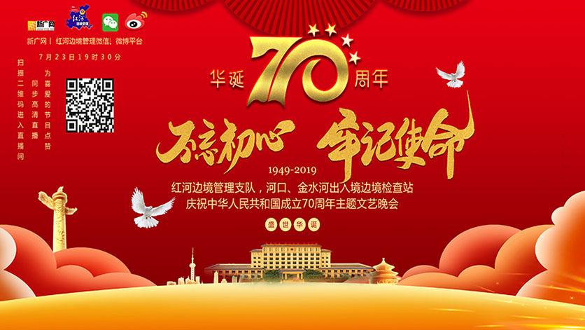 """红河边境管理支队庆祝新中国成立70周年暨""""不忘初心·牢记使命""""文艺晚会"""