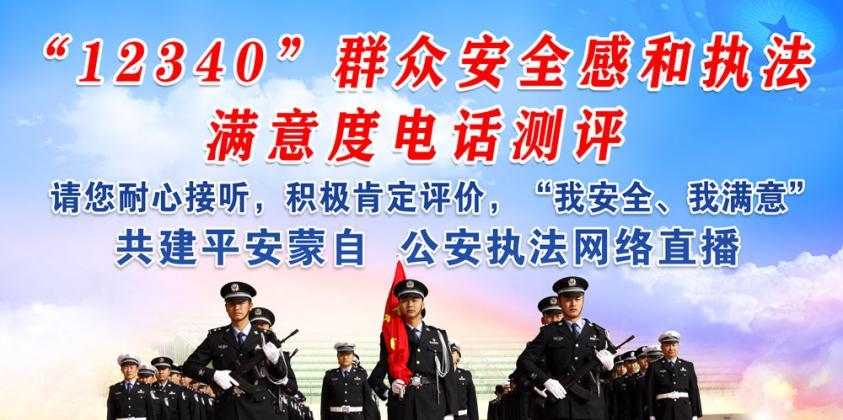 共建平安蒙自 公安执法网络直播