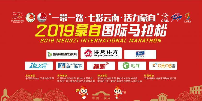 崇文尚德,开放包容——2019蒙自国际马拉松