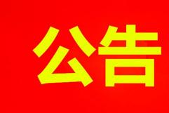 关于《金平永兴矿业经贸有限公司金平老卡新寨金矿项目环境影响报告书(征求意见稿)》第二次公示