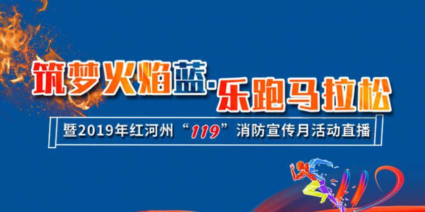 """红河州消防救援支队2019年""""119"""" 消防宣传月启动仪式暨""""筑梦火焰蓝·乐跑 马拉松"""""""