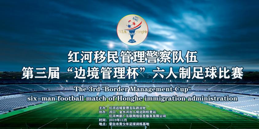 """红河移民管理警察队伍第三届""""边境管理杯""""六人制足球比赛"""