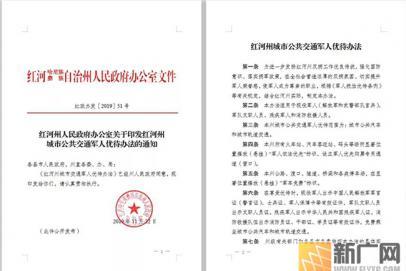 """《红河州城市交通军人优待办法》消防救援人员""""入列"""""""