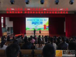 """""""宪法宣传周""""首秀:建水县开展青少年法治主题演讲比赛"""