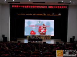 红河县举办校园安全教师全员培训活动