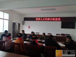 绿春县三猛乡人大主席团组织人大代表学习培训脱贫攻坚政策知识