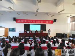 """红河县举行高等教育出版社助力""""美丽乡村学子""""捐助仪式"""
