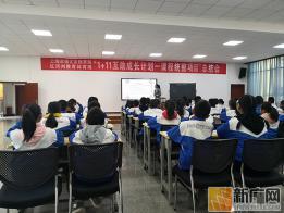 红河县举行基础教育互助成长行动计划学期课程统整总结会