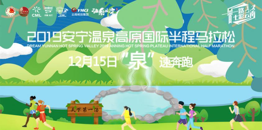 祥和安宁,温泉奔跑——2019安宁国际半程马拉松
