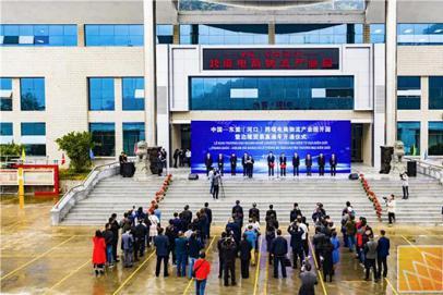 中国—东盟(河口)跨境电商物流产业园开园通车啦
