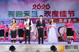 红河县第二中学举行2020年元旦文艺晚会