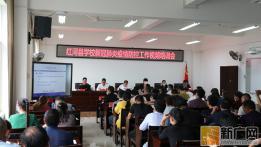 红河县召开学校新冠肺炎疫情防控工作视频培训会