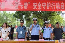 """元阳县举行""""一盔一带""""安全守护行动"""