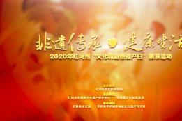 """2020年红河州""""文化和自然遗产日""""展演活动"""