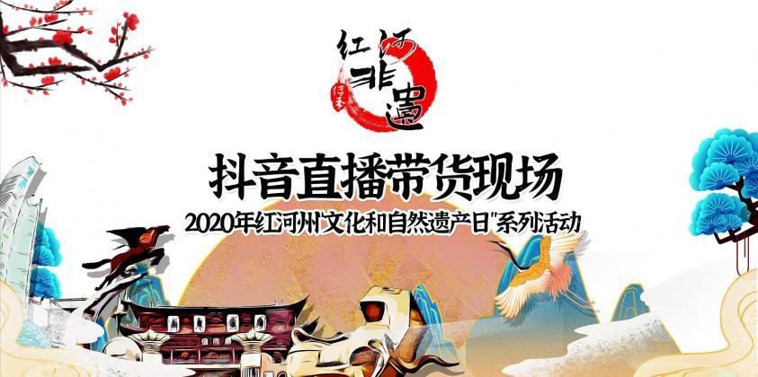 """红河州""""文化和自然遗产日""""抖音直播带货现场"""