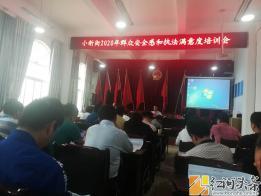 元阳县小新街乡:多措并举 全面提升群众安全感和执法满意度