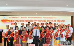 红河州第三人民医院庆祝中国共产党建党99周年 隆重表彰两优一先
