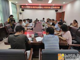 红河州人大常委会调研组到红河县 开展民政工作情况调研