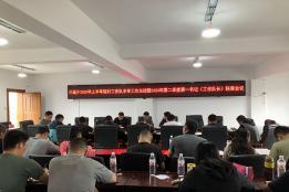 绿春:三猛乡召开驻村工作队长(第一书记)联席会议