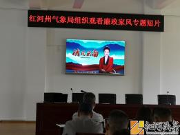 红河州气象局组织观看《春风润滇 家风促廉》专题片