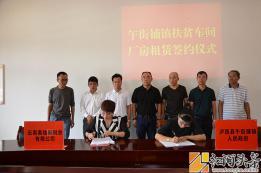 泸西:午街铺镇又一个扶贫工厂正式签约运营