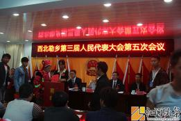 蒙自:西北勒乡第三届人民代表大会第五次会议胜利闭幕