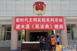 建水县开展《民法典》赠阅活动