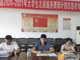 共青团河口县委召开2020年大学生志愿服务西部计划志愿者岗前培训会